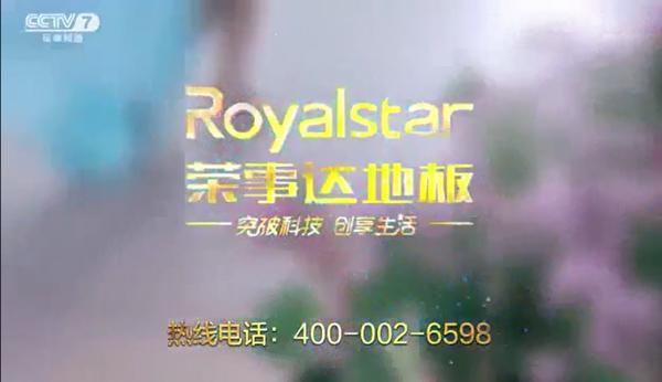 荣事达地板强势登陆央视广告 大品牌对应大平台