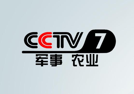 CCTV7軍事農業頻道 央視廣告價格