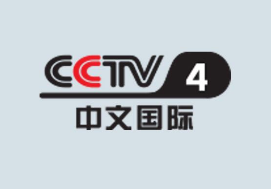 CCTV4中文国际 央视广告价格