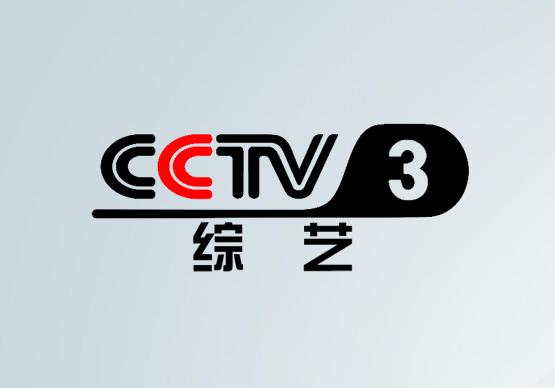 CCTV3綜藝頻道 央視廣告價格