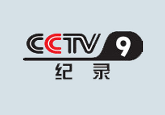 CCTV9记录频道 央视广告价格